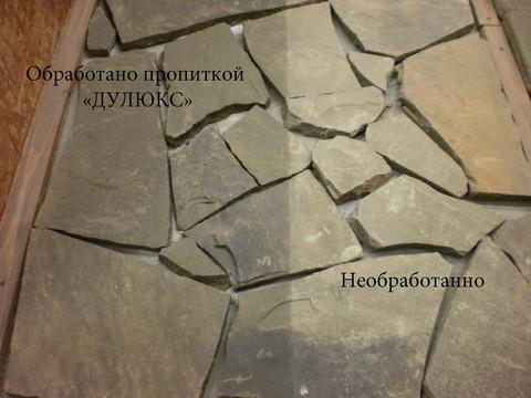 propitka-dlya-zaschity-peschanika