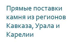прямые поставки камня с регионов Кавказа, Урала и Карелии